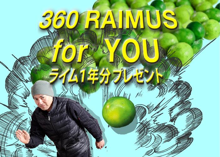 raimu_present